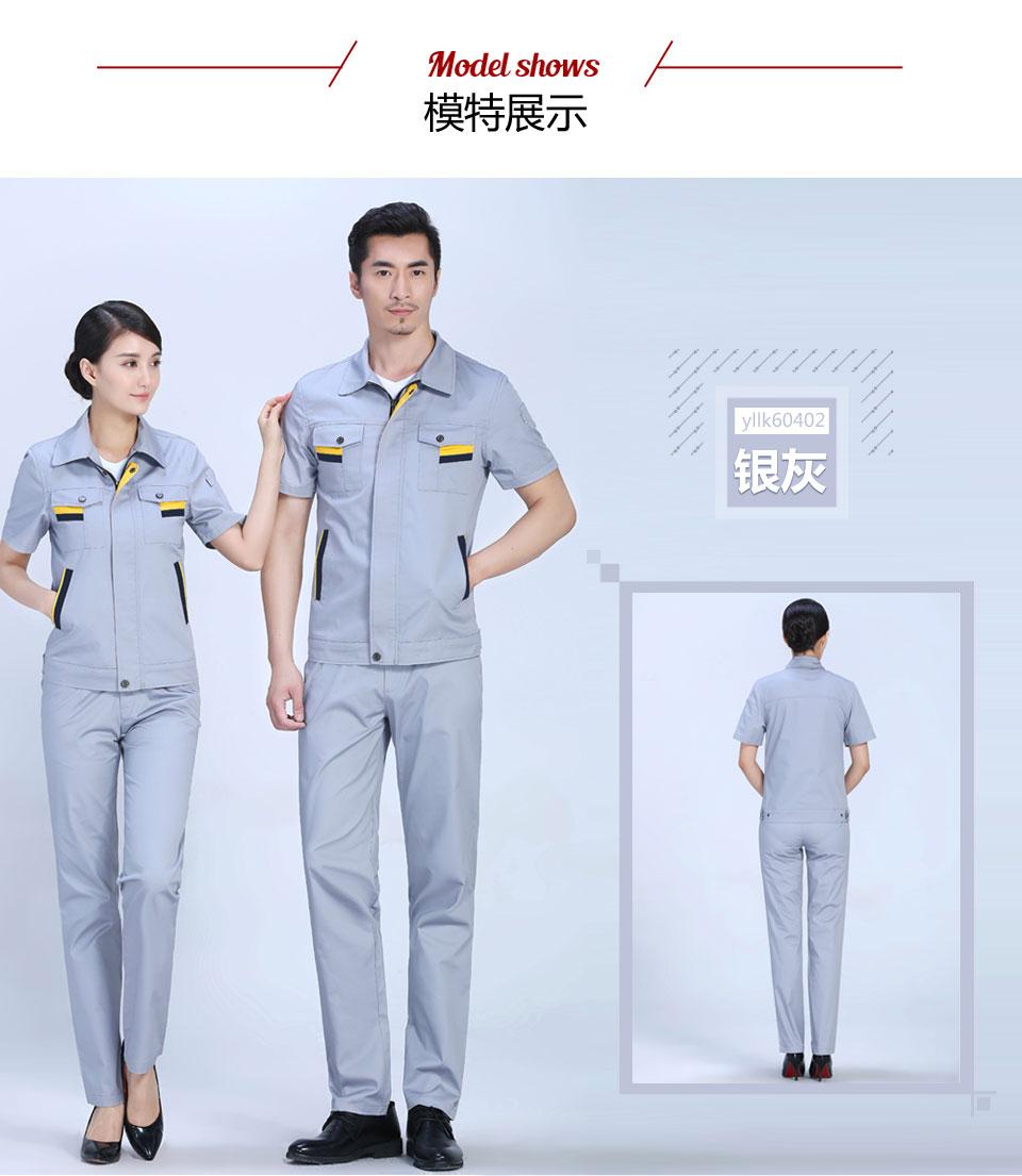 新款灰色时尚彩色夏季细斜短袖工作服FY604