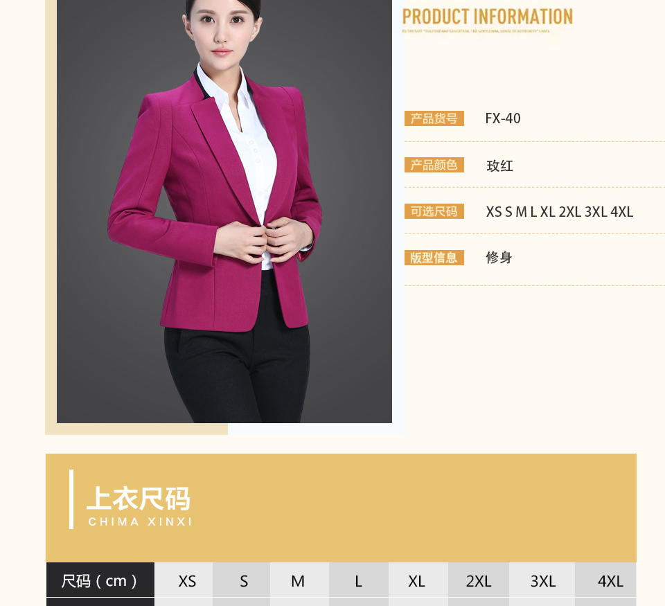 新款玫红色商务女装FX11